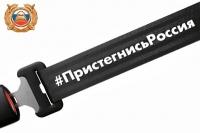 Всероссийская интернет-кампании #ПРИСТЕГНИСЬРОССИЯ: